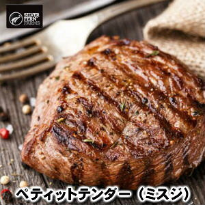 ニュージーランド産シルバーファーン・ファームス社製牛ペティットテンダー(みすじ)、ナチュラルビーフブロック肉だからステーキ、たたきに♪牛みすじブロック400gサイズ(牛ミスジ肉か