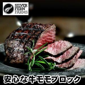 5/1限定 ポイント最大19倍ニュージーランド産シルバーファーン・ファームス社製牛うちももブロック、ナチュラルビーフブロック肉だからステーキ、ローストビーフ、たたきに♪牛モモブロ