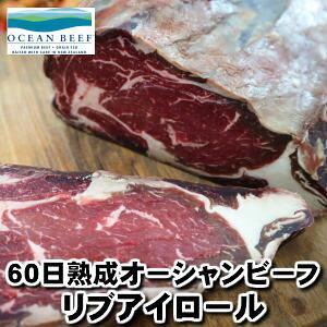 不定貫ニュージーランド産ブランド牛オーシャンビーフ、リブアイロール厚み約2.5cm、ステーキ肉で肉三昧、バーベキュー60days dry aged Ocean Beed Ribeye roll steak cut2.5cm kg selling父の日 敬老の日