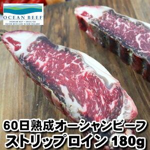 【7/1限定 5000円以上で5%OFF】ニュージーランド産ブランド牛オーシャンビーフ ストリップロイン、ステーキ肉で肉三昧、バーベキュー60days dry aged Ocean Beed strip loin steak cut2.5cm父の日 敬老の日