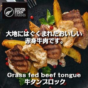 【不定貫】4616円(税込)/kg 平均約850g ニュージーランド産シルバーファーン・ファームス社製牛たん