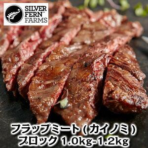 ニュージーランド産シルバーファーン・ファームス社製牛フラップミート(カイノミ)ブロック1.0kg-1.2kg silver fern ferms flap meat whole