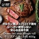 ニュージーランド産シルバーファーン・ファームス社製牛リブアイロールステーキカット...