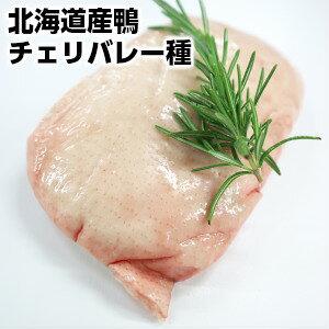 北海道産スノーホワイトチェリバレー種合鴨フィレ