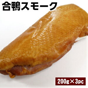 合鴨スモーク1本200g×3個 Smoked duck スモーク香る合鴨スモーク。 オードブル パーティにいかがでしょうか♪ あいがも かも肉 合鴨スモーク ハム ロース父の日 敬老の日