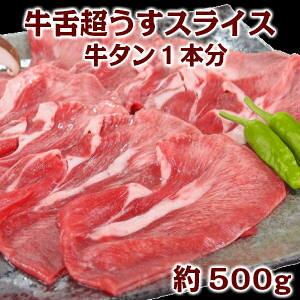 牛舌絶妙うす切りスライス 牛タンしゃぶしゃぶ すきやき 焼肉 パーティ バーベキュー 鍋 送料無料 beef tongue thin sliced+-500g