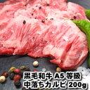 牛肉 焼肉 国産和牛 中落ち カルビ 肉ギフト 焼肉用 黒毛和牛ゲタカルビ