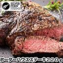 ニュージーランド産シルバーファーン・ファームス社製ポーターハウスステーキ約220g ステーキ丼 ステーキ重 ステーキ…