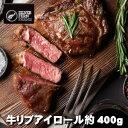 ニュージーランド産シルバーファーン・ファームス社製牛リブアイロールステーキカット約400g new zealand grass fed b…