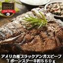 【Entry&ポイント14倍 25日限定】アメリカ産ブラックアンガス チョイスTボーンステーキ550g 牛肉ヒレ 牛ステーキ肉…
