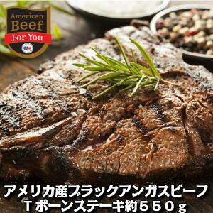 アメリカ産ブラックアンガス チョイスTボーンステーキ550g 牛肉ヒレ 牛ステーキ肉 赤身肉 骨付き父の日 敬老の日