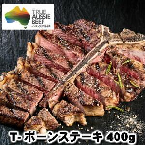 テンダープラスジャパン社製 オーストラリア産若齢牛Tボーンステーキ400g 牛肉ヒレ 牛ステーキ肉 赤身肉 骨付き父の日 敬老の日