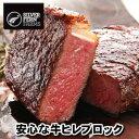ニュージーランド産シルバーファーン・ファームス社製牛ヒレブロック、ナチュラルビーフブロック肉だからステーキ、ロ…