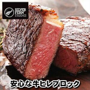 ニュージーランド産シルバーファーン・ファームス社製牛ヒレブロック、ナチュラルビーフブロック肉だからステーキ、ローストビーフ、たたきに♪牛ヒレブロック 500gサイズ(牛フィレ肉