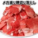 売れ筋 豚肉 メガ盛り 豚 切り落とし1kg500g2パック1000gウデ肉 モモ肉使用 激得 おにぎらず 具 冷凍便大人気メガ盛り…