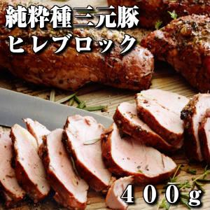 カナダ産純粋種三元豚ヒレブロック400g canada pork tenderloin400g