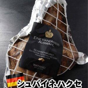 【8/9 01:59まで 5000円以上で5%OFF】シュバイネハクセ Schweinhaxe アイスバイン 国産那須豚モモすね肉上物使用、ボリュームとコクの深さに驚く父の日 敬老の日