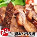 満天☆青空レストランで紹介された秘伝のしょうゆダレで仕上げた元祖三つ編みバラ叉焼 絶品おつまみ バラ焼き豚 チャ…