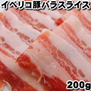 スペイン産イベリコ豚 豚バラ2mmスライス200g セボ バラ iberico belly sliced 2mm 200g父の日 敬老の日