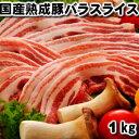 売れ筋★お肉屋さんの熟成豚バラ! 豚肉 ブタ肉 豚 国産 3ミリスライスパック ドドンと1kg(1000g) 送料無料♪ …