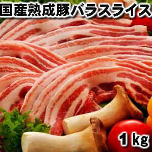 【Entry&ポイント14倍 25日限定】売れ筋★お肉屋さんの熟成豚バラ! 豚肉 ブタ肉 豚 国産 3ミリスライスパック ドドンと1kg(1000g) 送料無料♪ 焼肉 しゃぶしゃぶ ステーキ おにぎら