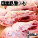 国産市場直送新鮮豚足3本2/1カット pork legs 3pieces父の日 敬老の日
