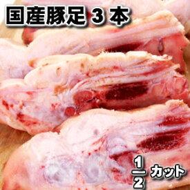 ~国産市場直送新鮮豚足3本2/1カット pork legs 3pieces父の日 敬老の日