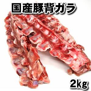 業務用 国産那須豚背ガラ2kg domestic pork spine父の日 敬老の日