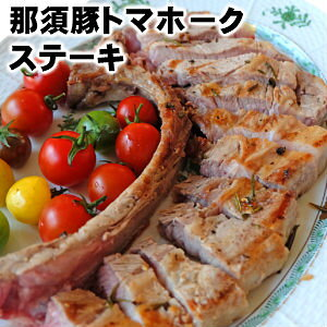 国産那須豚トマホークステーキ約700g約800g 極厚 特大の骨付きステーキ トマホークステーキ(骨付きロース・バラ) pork tomahawk steak 約4cmカット父の日 敬老の日