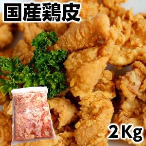 国産岩手県産鶏皮2kg 業務用 鳥皮 送料無料商品と同梱可能父の日 敬老の日