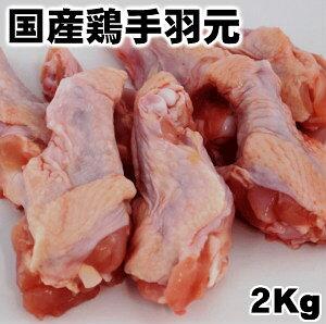 【エントリー必須 ポイント19倍 2/9~2/16】国産鶏手羽元2kg 業務用 送料無料商品と同梱可能