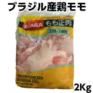 【Entry&ポイント最大14倍 1/24~28 1:59】業務用 ブラジル産鶏もも chicken boneless leg