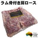 オーストラリア産フレンチショルダーラムラック(ラム骨付き肩ロース 仔羊 ラム肉 ラムブロック Lamb shoulder french…