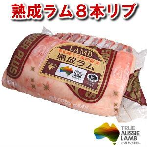 オーストラリア産熟成ラム89リブ(骨付き/仔羊/ラム肉)約1kgハラル認証済み食材 matured lamb 8-9ribs halal meat父の日 敬老の日