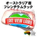 不定貫オーストラリア産フレンチラムラック89リブ(骨付き/仔羊/ラム肉) Australia lamb frenched rack父の日 敬老の日