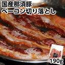 国産那須豚の手づくりベーコン切り落とし190g bacon sliced父の日 敬老の日