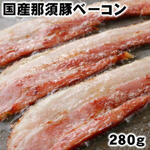 ドイツ国際品質競技会金賞受賞 国産那須豚ベーコン 280g domestic pork bacon父の日 敬老の日
