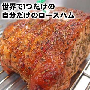 世界で1つだけのカスタムメイドロースハム 非加熱ロースハム(要加熱)極上ハム 本場ドイツ国際大会で金賞受賞のハム uncooked domestic pork premium grade sirloin ham父の日 敬老の日