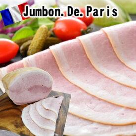ジャンボン・ド・パリ(ボンレスハム)【母の日/父の日/お中元/ギフト/DLG】jumbon de paris