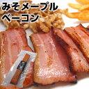 メープルシロップと味噌の絶妙なハーモニー♪味噌 メープルシロップ 燻製 焼酎 日本酒の肴にも◎和食にも相性抜群…