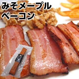 メープルシロップと味噌の絶妙なハーモニー♪味噌 メープルシロップ 燻製 焼酎 日本酒の肴にも◎和食にも相性抜群♪うどんやそばのトッピングにも♪miso maple bacon父の日 敬老の日