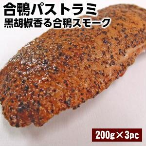 合鴨パストラミ×3個1本200g Duck smoked pastrami 黒胡椒香る合鴨パストラミ。 オードブル パーティにいかがでしょうか♪ あいがも かも肉 合鴨スモーク パストラミ ハム ロース