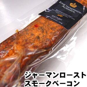 【7/4-7/11限定 5000円以上で5%OFF】ジャーマンローストスモークベーコン german roast smoked bacon父の日 敬老の日