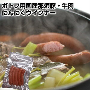 【Entry&ポイント最大14倍 1/24~28 1:59】ポトフ・スープ・鍋用国産那須豚・牛入りにんにくウインナー