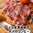 とちぎ和牛のリエット 和牛コンビーフ 栃木県ブランド牛 高級 贅沢