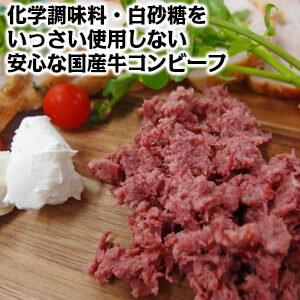 送料無料 化学調味料、白砂糖をいっさい使用しない安心な国産牛100%のコンビーフ 国産牛そのまま美味しいコンビーフ300g(100g×3パック)