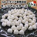 【エントリー必須 ポイント19倍 2/9~2/16】IQF(個別急速冷凍)本場イタリア産モッツアレラチーズ1kgパール