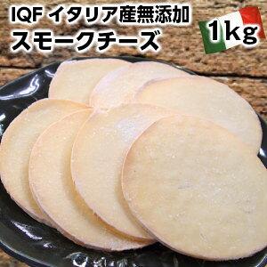 IQF(個別急速冷凍)本場イタリア産スカモルッアスライスチーズ1kg父の日 敬老の日