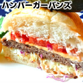 ハンバーガーバンズ hamburger buns父の日 敬老の日