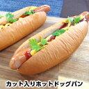 カット入りドッグパン2セット Hot dog bun pre-cut ホットドッグ サンドイッチ